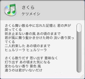 Sing that iTune!で歌詞を表示